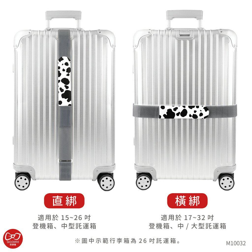 哞哞牛 可收納行李帶 5 x 215公分 / 行李帶 / 行李綁帶 / 行李束帶【創意生活】