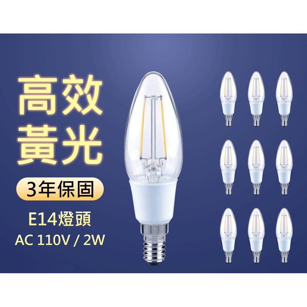 【Luxtek】 C35-2 2W小尖LED燈絲燈泡E14(暖白光) 10入