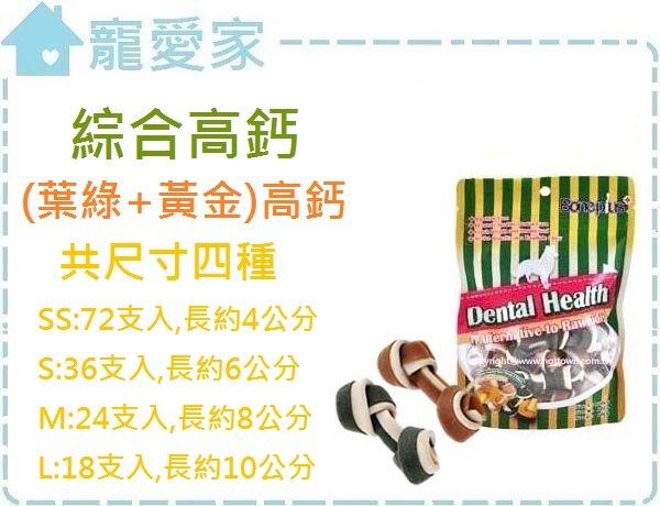 ☆寵愛家☆Bone Plus綜合(葉綠+黃金)高鈣 雙色打結潔牙骨大包裝.