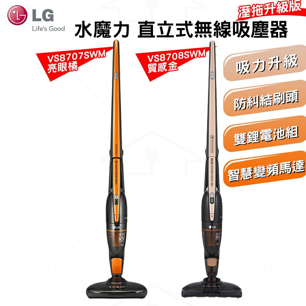<br/><br/>  LG 水魔力 直立式無線吸塵器(為VS8603SWM VS8605SWM溼拖升級版)VS8707SWM亮眼橘/VS8708SWM質感金<br/><br/>