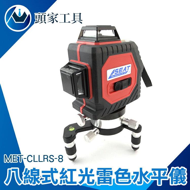 『頭家工具』雷射水平儀 雷射打線器 油漆工程 裝潢必備 加強紅光 自動校正MET-CLLRS-8