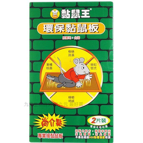【九元生活百貨】黏鼠王 環保黏鼠板/小 補鼠板