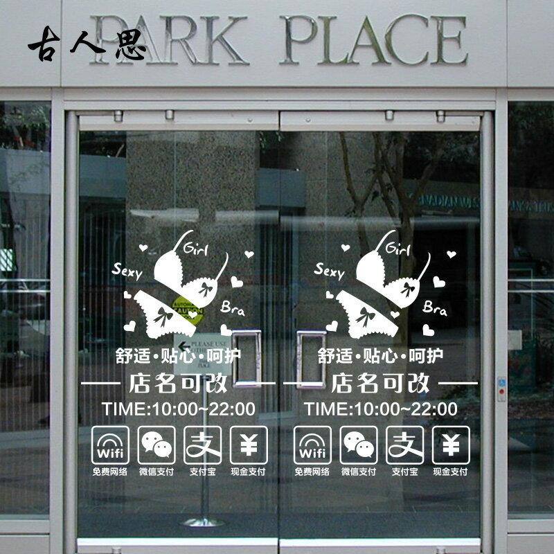 內衣店裝飾品墻貼文胸店鋪墻面貼畫女裝店歡迎光臨櫥窗玻璃門貼紙1入