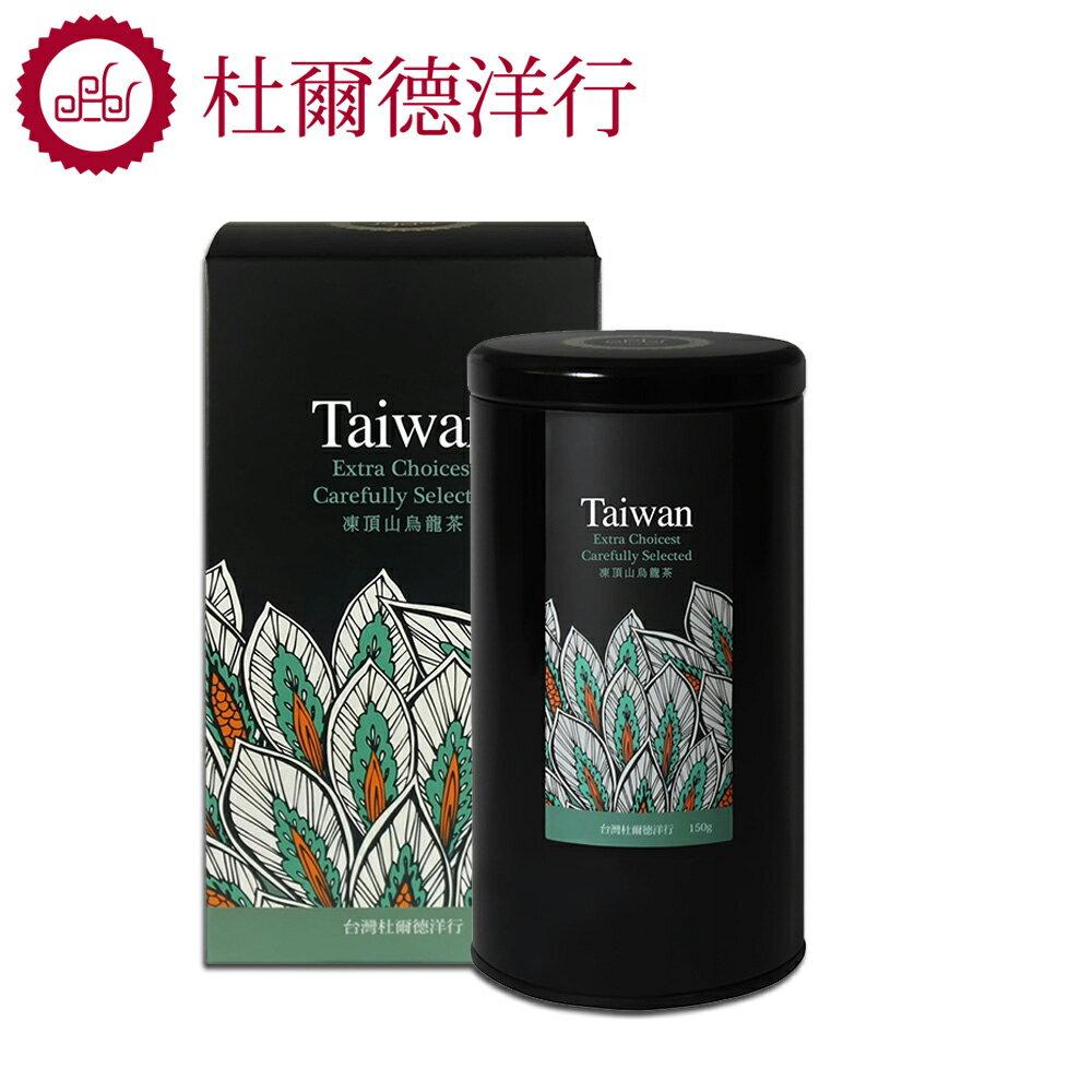 【杜爾德洋行 Dodd Tea】嚴選凍頂山烏龍茶150g (TDO-E150 ) 0