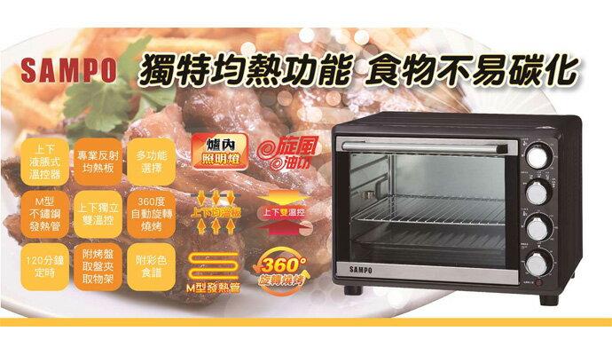 【SAMPO聲寶】 32公升雙溫控旋風烤箱(KZ-XK32F)