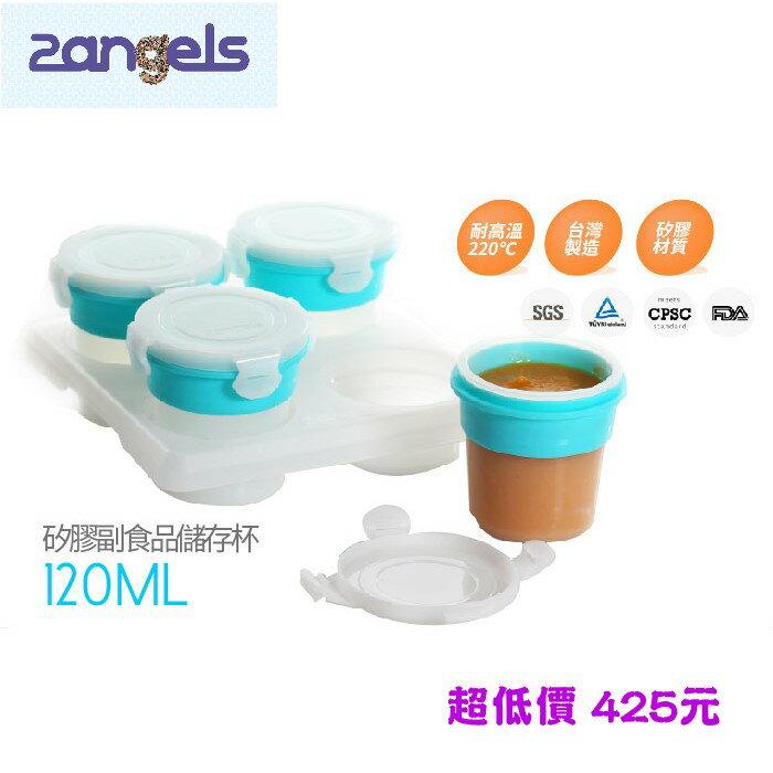 *美馨兒* 2angels 台灣設計製造 矽膠副食品儲存杯-120ml (四入) 425元