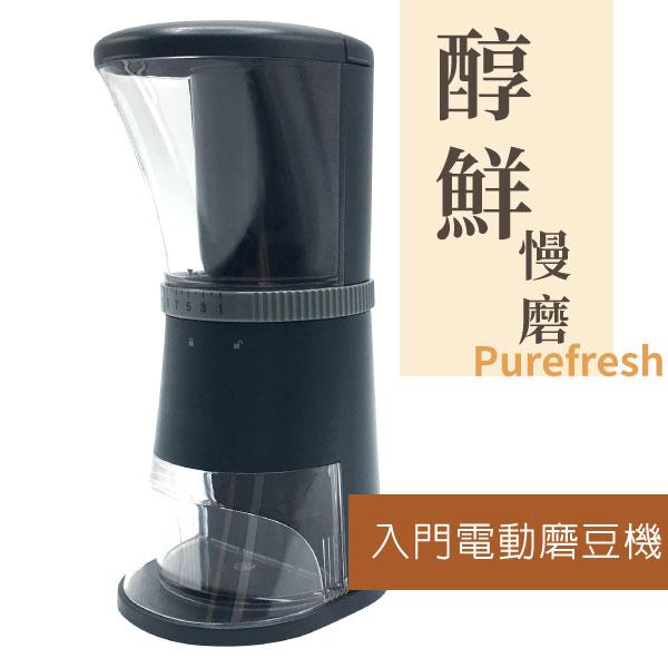 Purefresh 醇鮮 入門級電動磨豆機 咖啡慢磨機 陶瓷刀盤 標準刀 (適合攜帶外出)《vvcafe》