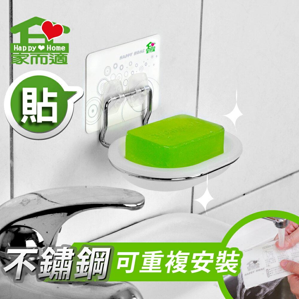 肥皂盒 肥皂架 家而適 不鏽鋼 不滴水香皂架