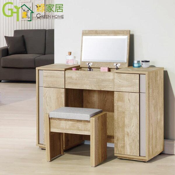 【綠家居】高利時尚3.3尺化妝鏡台組合(含化妝椅)