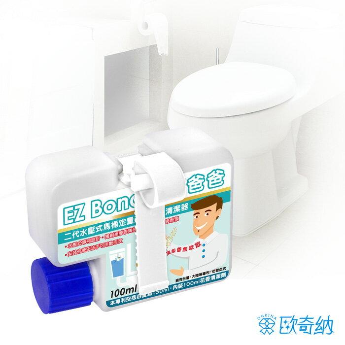 【歐奇納 OHKINA】犀利爸爸2代水壓式馬桶定量漸層花香清潔劑100ml(1入裝)