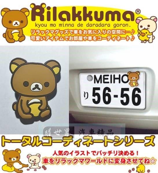 權世界@汽車用品 日本 Rilakkuma 懶懶熊/拉拉熊 人偶造型 車用 牌框螺絲帽套(1入) RK145