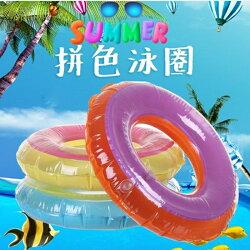 [Hare.D] 雙拼色游泳圈90cm 夏日玩水必備 兒童戲水浮淺衝浪充氣浮板PVC雙色圈