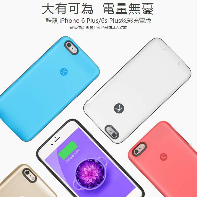 【i6p-KUKE酷殼】蘋果Apple iPhone 6plus /6s plus 膠框充電背板(炫彩款)◆軍品級電芯充電背板