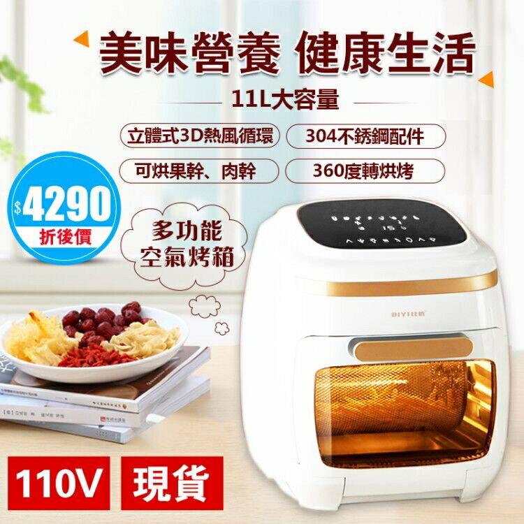 【下標即出】-空氣烤箱全自動大容量空氣炸鍋智慧空氣炸機110V LX