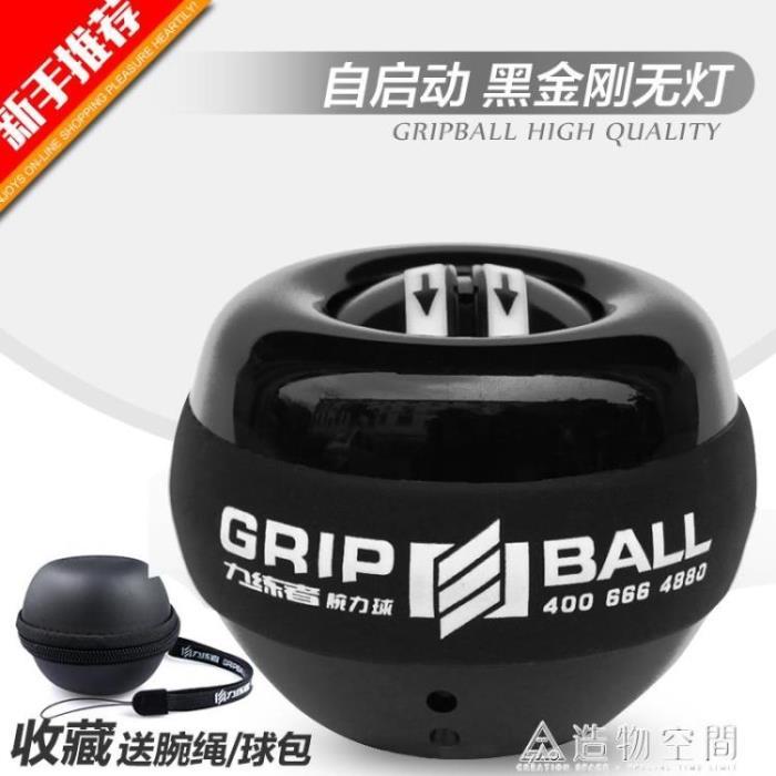 力練者自啟動腕力球握力器腕力器臂力 陀螺手腕力量訓練器力量球 1