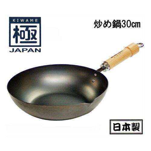 日本製RIVER LIGHT 極JAPAN / 深炒鍋 炒菜鍋  / IH對應 / 30cm-日本必買 代購 / 日本樂天代購 (8100*1.6) 0