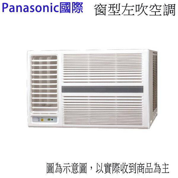 【Panasonic國際】4-5坪左吹定頻窗型冷氣CW-N36SL2【三井3C】