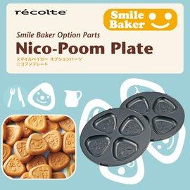 recolte 日本麗克特 專用三角烤盤(smail baker-NP微笑鬆餅機)