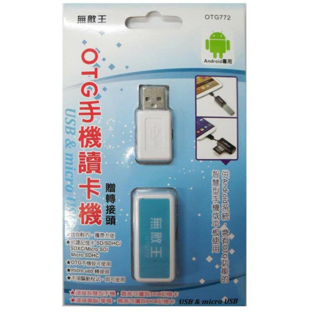 小玩子 無敵王 多功能手機 Micro USB 贈轉接頭 迷你 讀卡機 記憶卡 OTG772