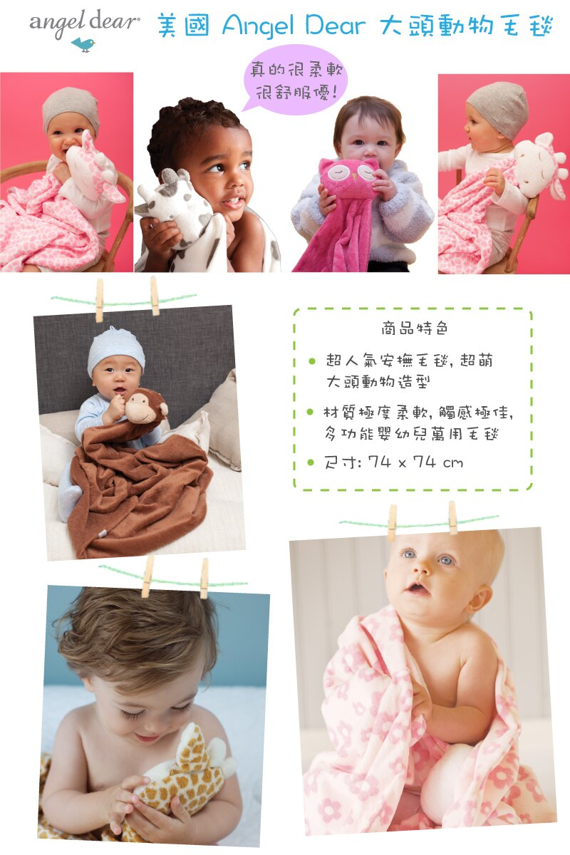 美國Angel Dear 大頭動物嬰兒毛毯 粉羊AD2002(此商品售出不做退換)『121婦嬰用品館』 3