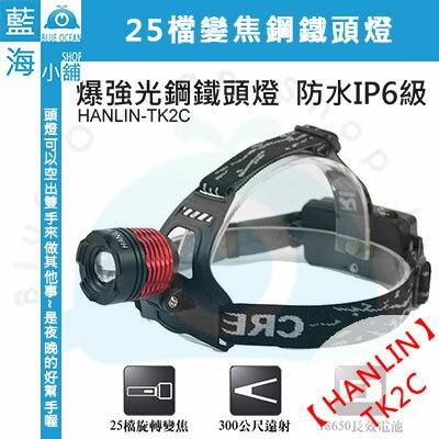 ~HANLIN~TK2C~生存遊戲 ~爆強光鋼鐵頭燈25檔旋轉變焦~長射程防水IP6級