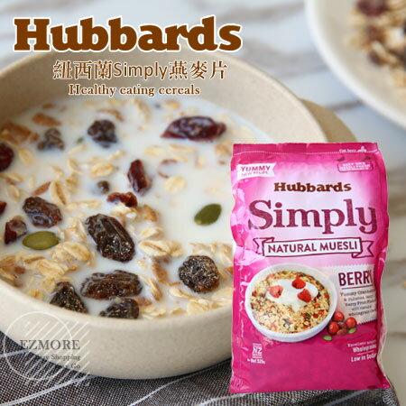 紐西蘭 Hubbards Simply 燕麥片 525g 麥片 燕麥 穀物麥片 早餐~N1