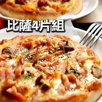 【不怕比較!網路PIZZA瑪莉屋口袋比薩最好吃!】披薩4片組(免運) 0