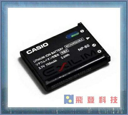 CASIO NP-80/NP80 原廠鋰電池