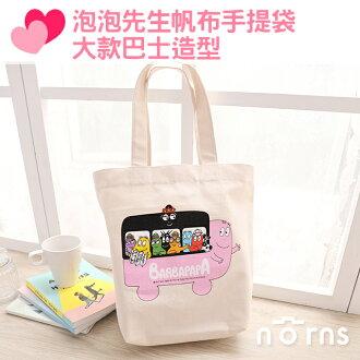 NORNS【泡泡先生帆布手提袋 大款巴士造型】正版Barbapapa粉紅 收納包包 手提包 袋子 便當袋 購物袋