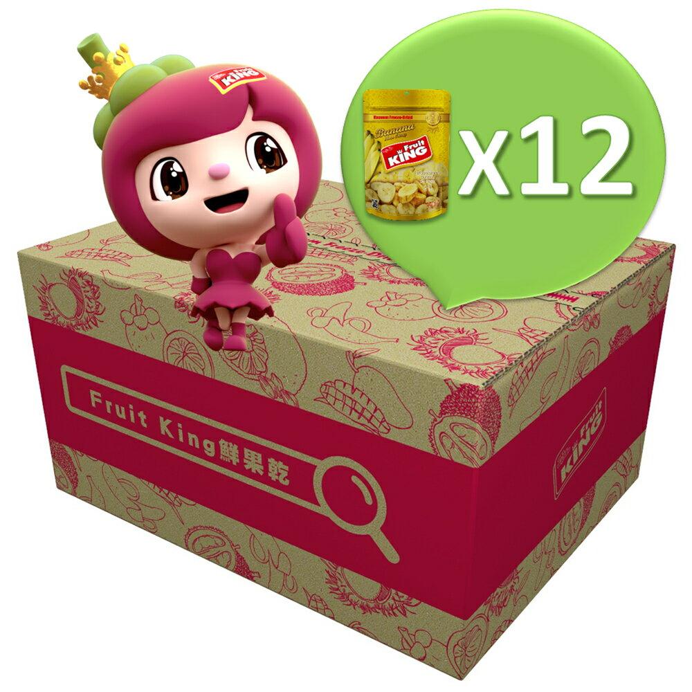【Fruit King鮮果乾】香蕉禮物箱(香蕉果乾70gx12包)