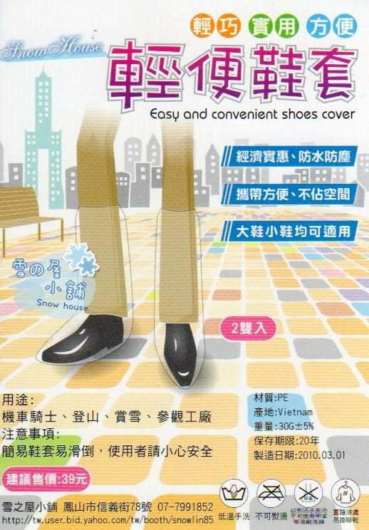 ╭☆雪之屋傘舖☆╯@出清@再大的腳都穿的下輕便鞋套/輕便雨鞋~外出必備.歡迎團體訂購/1包2雙/最低下標量10