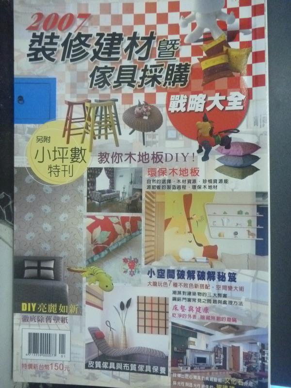 【書寶二手書T1/設計_ZIZ】2007裝修建材暨傢具採購