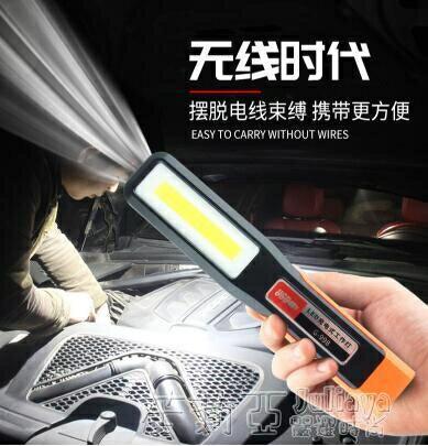 【618購物狂歡節】手電筒 工作燈led帶磁鐵汽修維修燈超亮強光多功能檢修應急usb強磁手電筒