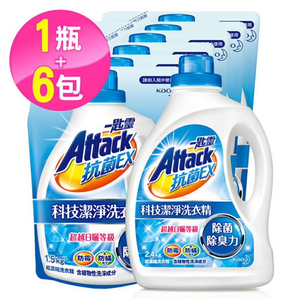 一匙靈 ATTACK 抗菌EX科技潔淨洗衣精1+6組合(除菌力達99.999%)│9481生活品牌館