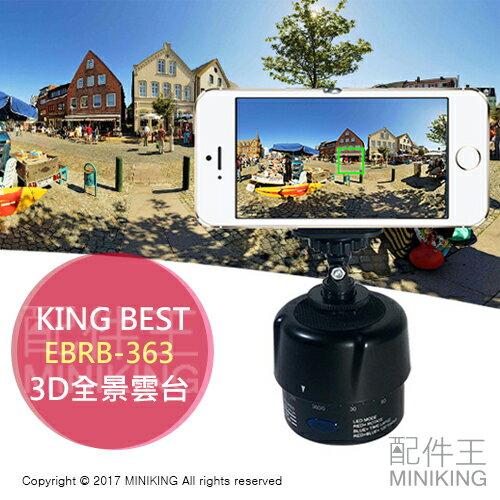 【配件王】公司貨 KING BEST EBRB-363 3D全景雲台 智慧型 自拍 360度全景 自動遙控 電動 旋轉雲台 拍照機器人