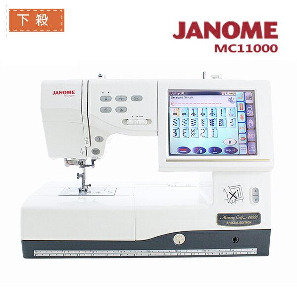 日本車樂美JANOMExa0電腦型刺繡縫紉機MC11000