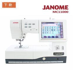 日本車樂美JANOME電腦型刺繡縫紉機MC11000