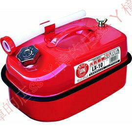 日本 YAZAWA # LX-10儲油桶 手提油桶 柴油桶 儲油桶 10L 紅