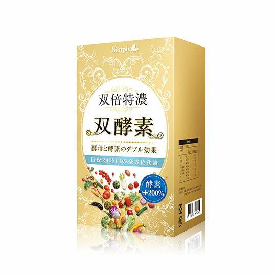 Simply 新普利 雙倍特濃雙酵素(30錠/盒)