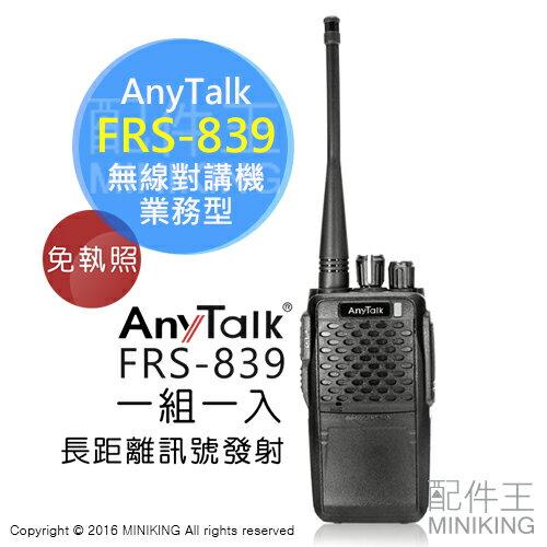 【配件王】公司貨 AnyTalk FRS-839 業務型 無線對講機 免執照 遠距離 無線電 登山 車隊 餐廳
