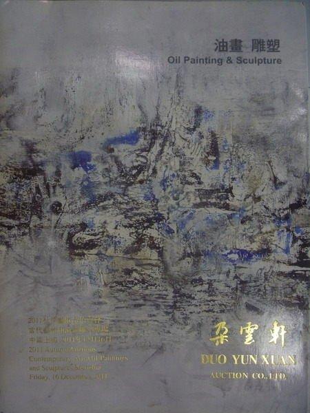 ~書寶 書T2/收藏_YGL~朵雲軒2011 藝術品拍賣會_當代藝術和油畫雕塑專場_201