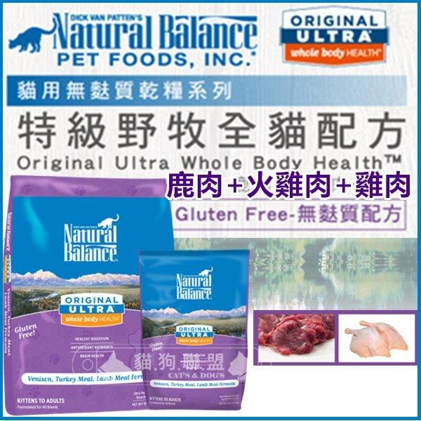+貓狗樂園+ Natural Balance【NB。特級野牧全貓配方。10磅】1770元 0