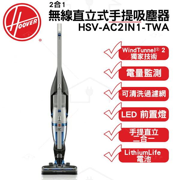 美國HOOVER2合1無線直立式手提吸塵器HSV-AC2IN1-TWA手提直立二合一可水洗濾網