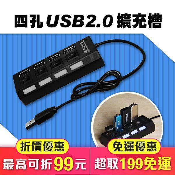 電腦 PC 可開關 插座造型 4 Port USB 2.0 HUB 擴充槽 (20-1979)