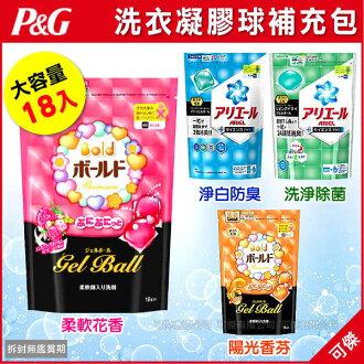 可傑 日本 P&G 寶僑 BOLD GEL BALL 洗衣凝膠球 (補充包) (六個以上改宅配)