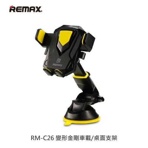 REMAX 變形金剛 手機車架 桌面支架 懶人支架 手機支架 手機架 車架 車用支架 伸縮支架