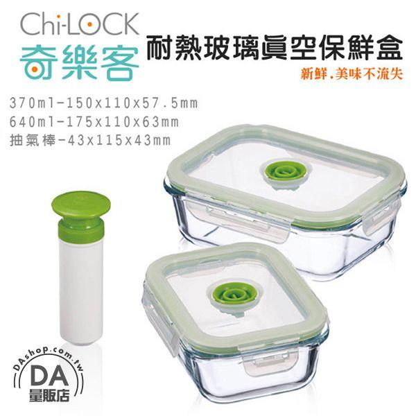 《超值組》Chi-LOCK 奇樂客 耐熱 玻璃 真空 保鮮盒 640ML+370ML+抽氣棒(W89-0130)