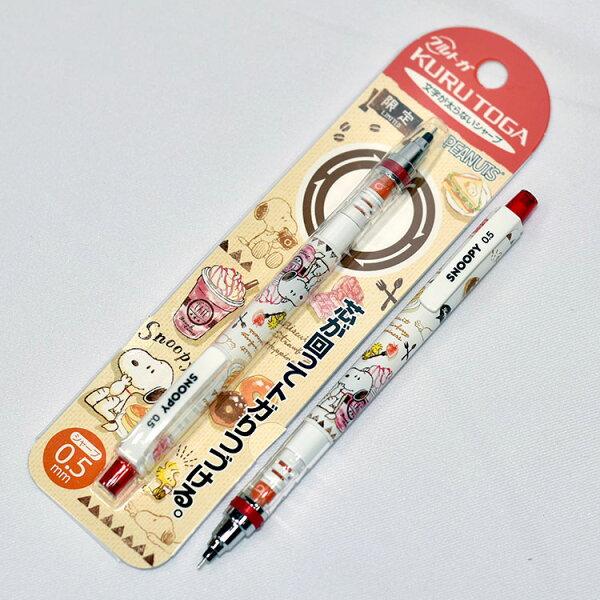 SNOOPY史努比0.5mm自動削尖鉛筆寫字更流利日本限定正版商品