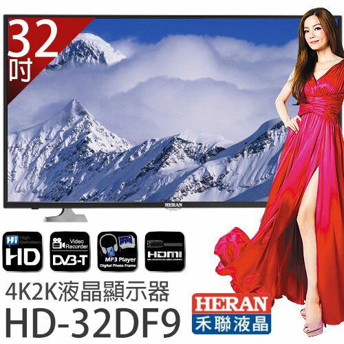 ★杰米家電☆ 禾聯 HERAN 32吋LED液晶顯示器HD-32DF9+視訊盒