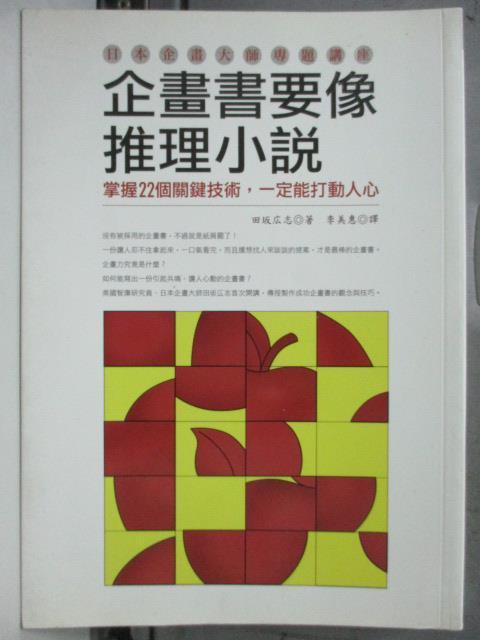 ~書寶 書T6/財經企管_HHH~企畫書要像推理小說_李美惠 田廣志